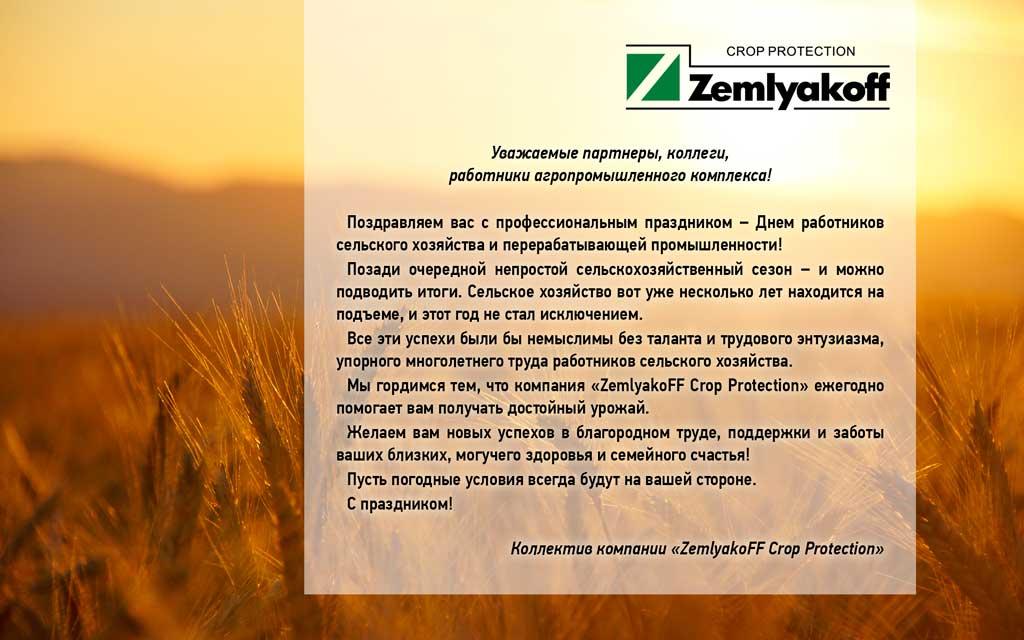 Поздравления с днем сельского хозяйства руководителю