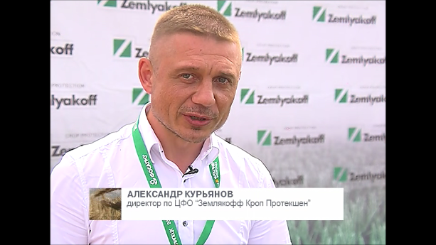 Сюжет о компании ZemlyakoFF Crop Protection вышел на телеканале «TV-Губерния»