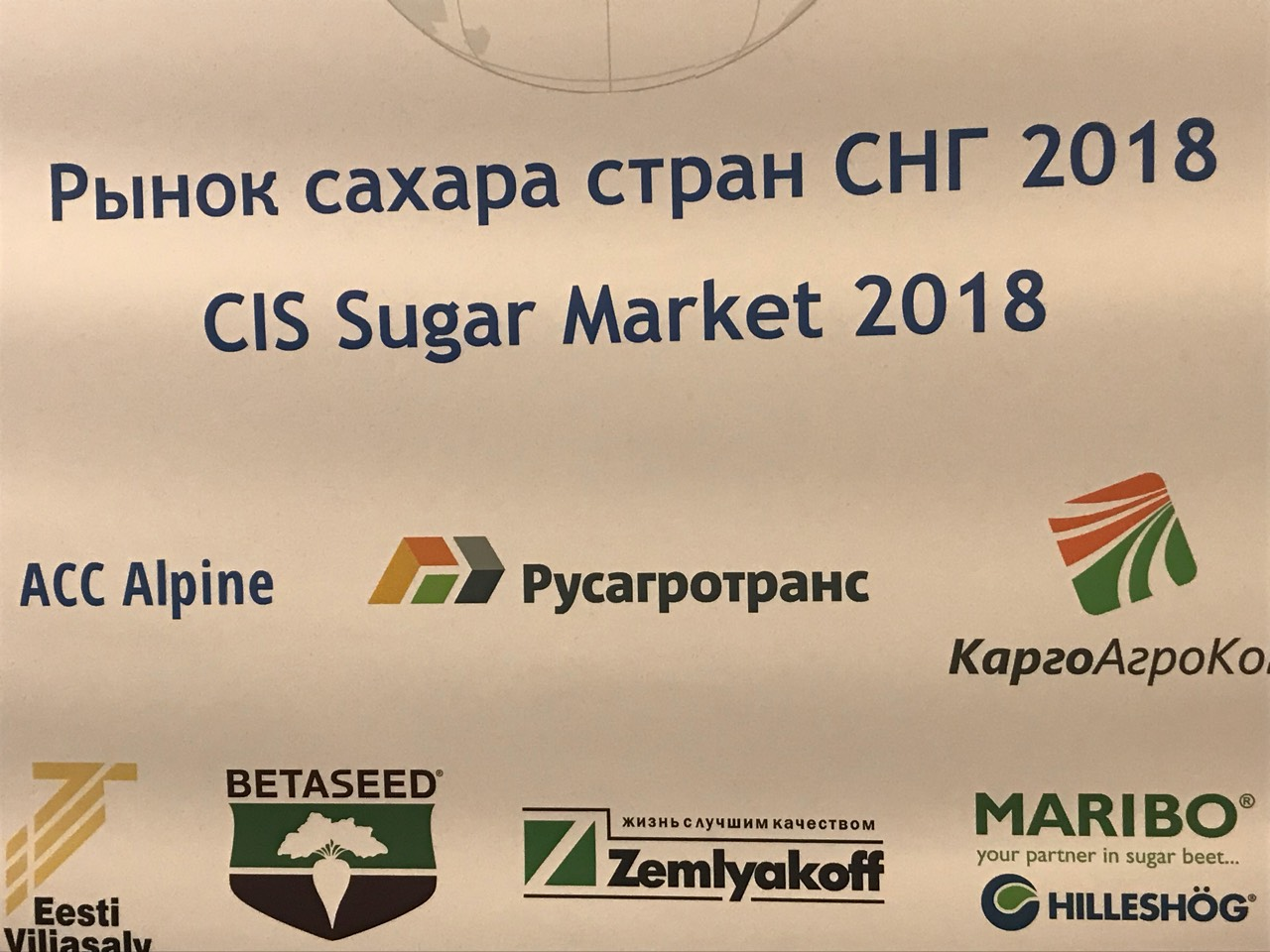 Компания ZemlyakoFF Crop Protection выступила партнером конференции «Рынок сахара стран СНГ 2018»